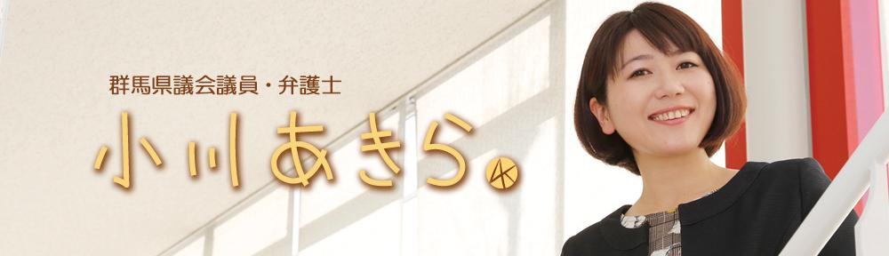 小川あきら Official Blog