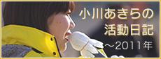 小川あきらの活動日記 ~2011年